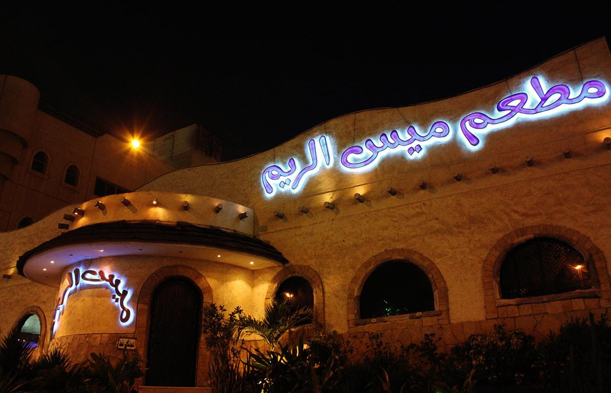 مطعم ميس الريم