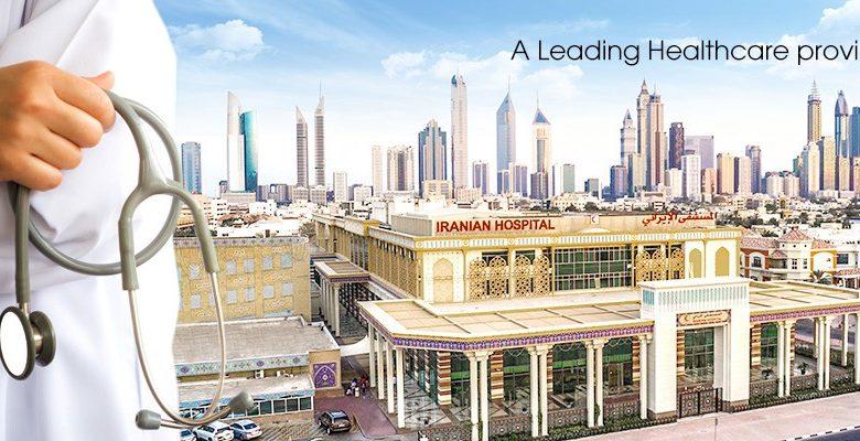 أبرز المستشفيات خاصة في دبي
