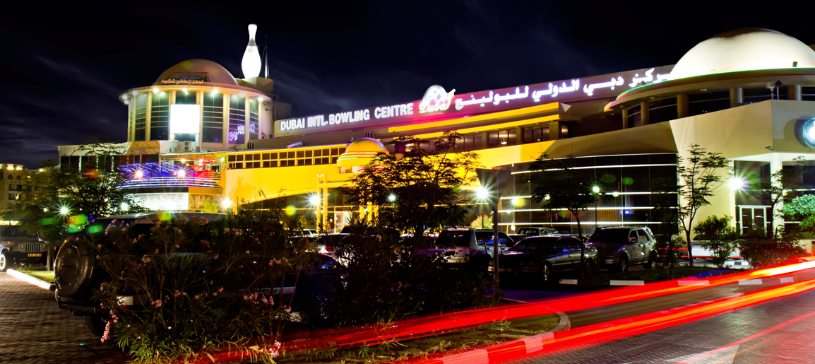 مركز دبي الدولي للبولينج