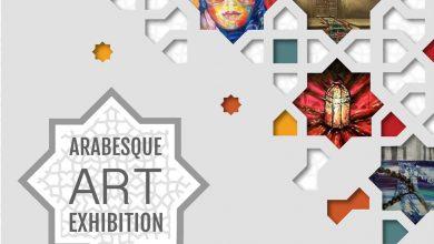 Photo of معرض أرابيسك للفنون في مركز الغرير