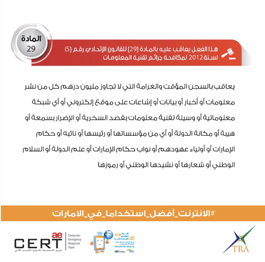 عرامة كبيرة على الترويج للأخبار الكاذبة في دبي