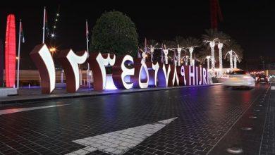 Photo of معرض 9 هجري في دبي مول خلال رمضان