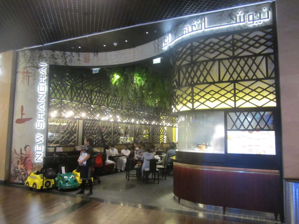 مطعم نيو شنغهاي