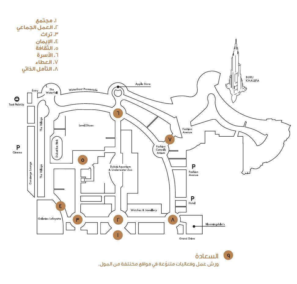 معرض 9 هجري في دبي مول خلال رمضان