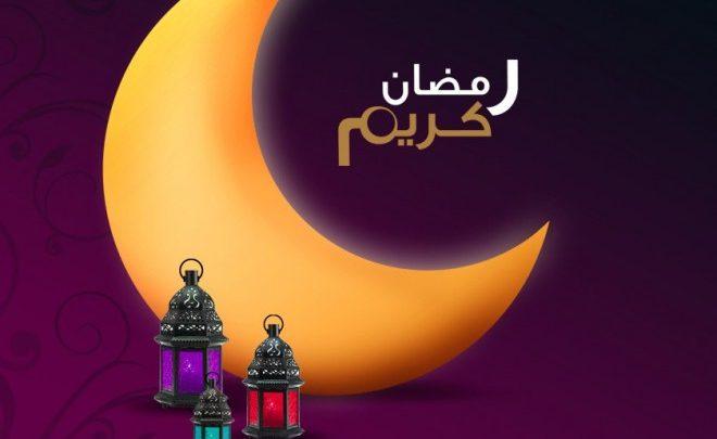 إمساكية رمضان 2018