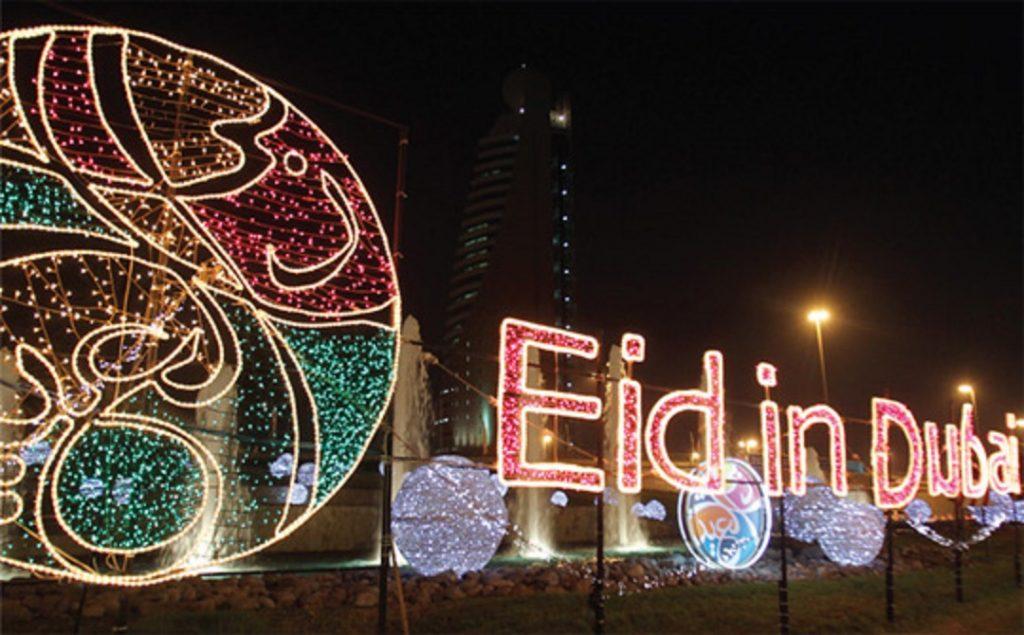 عيد الفطر في الإمارات العربية المتحدة