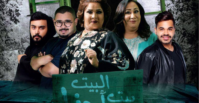 مسرحية البيت بيت أبونا على مسرح شاطئ الراحة عين دبي