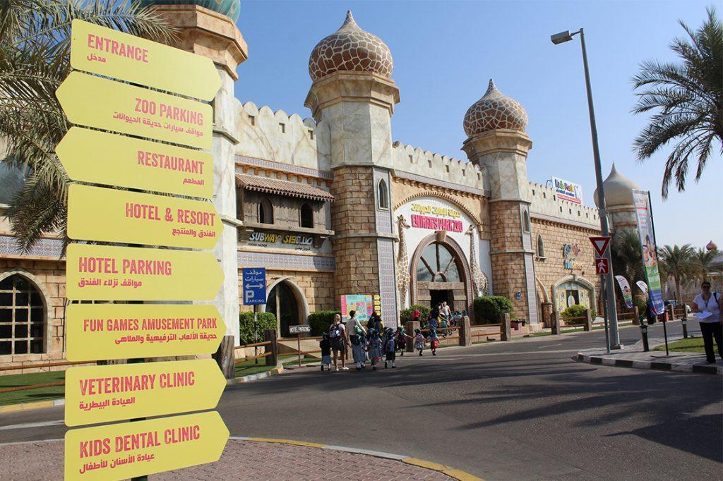 منتجع وحديقة الإمارات للحيوانات