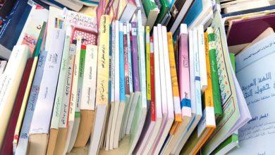معرض زايد للكتاب المستعمل