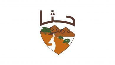 Photo of الهوية الجديدة لمشاريع مراس في حتّا
