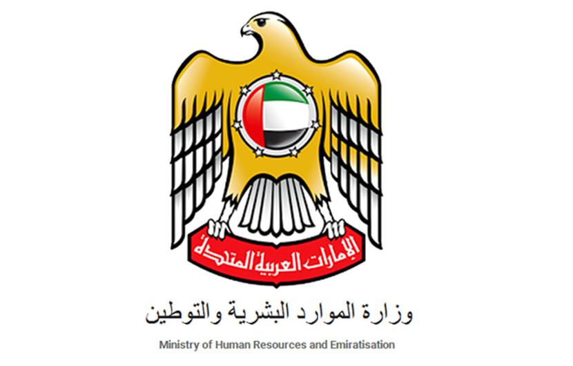 وزارة الموارد البشرية والتوطين Ministry of Human Resources and Emiratisation