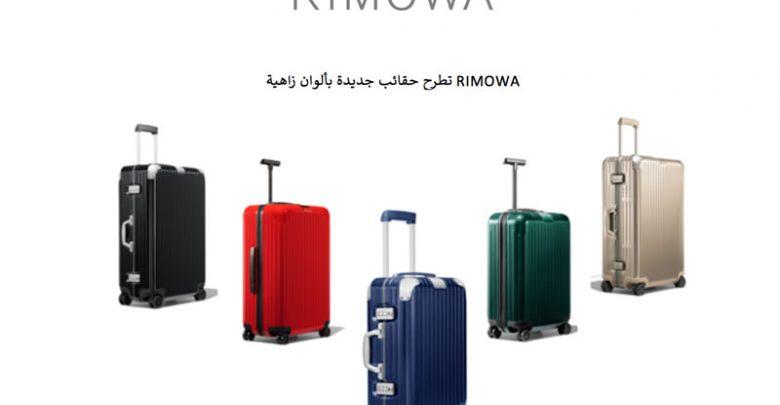 حقائب سفر جديدة من RIMOWA