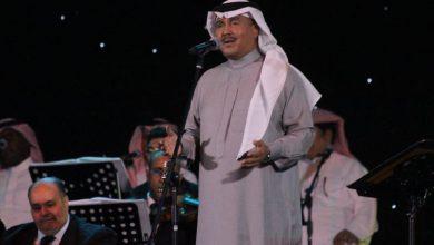 Photo of تأجيل حفل محمد عبده إلى يوم السبت 4 أغسطس 2018