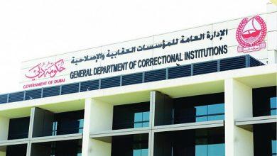 صورة مواعيد زيارة نزلاء السجون في دبي خلال أيام عيد الأضحى