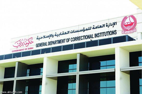 الإدارة العامة للمؤسسات العقابية والإصلاحية general department of correctional institution