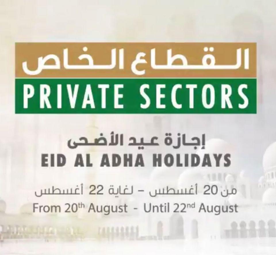عطلة القطاع الخاص خلال عيد الأضحى 2018