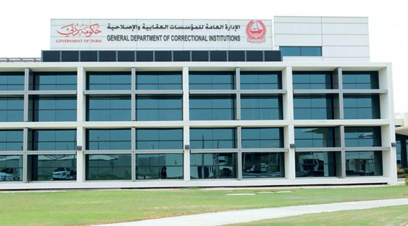 الإدارة العامة للمؤسسات العقابية والإصلاحية