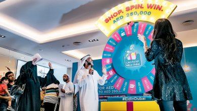 صورة جوائز عيد الأضحى من مراكز ماجد الفطيم للتسوق