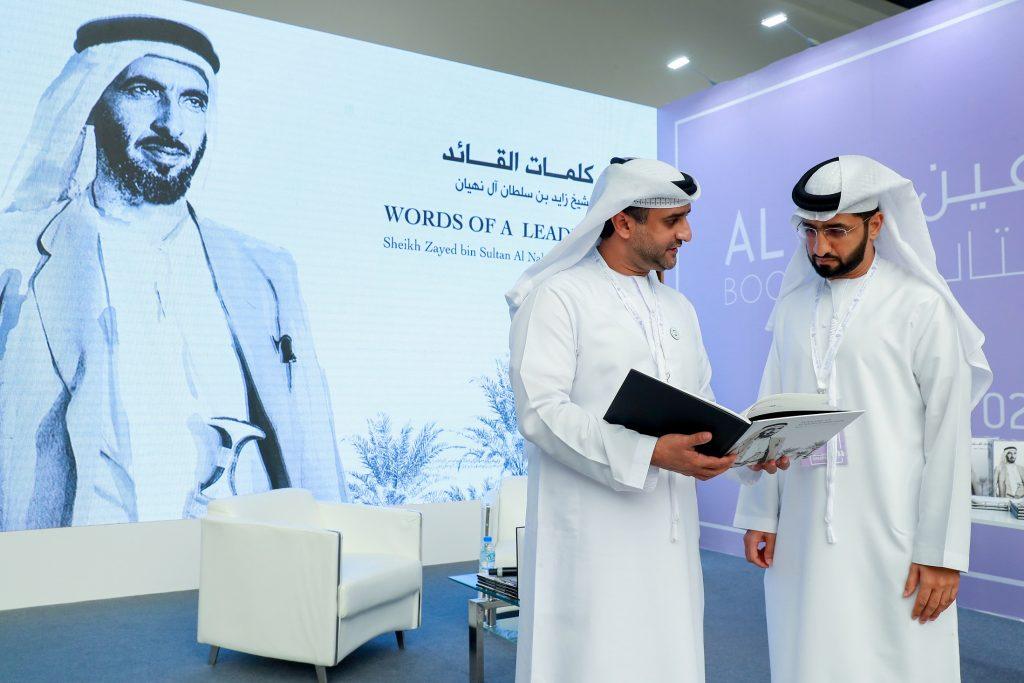 كتاب كلمات القائد الشيخ زايد بن سلطان آل نهيان