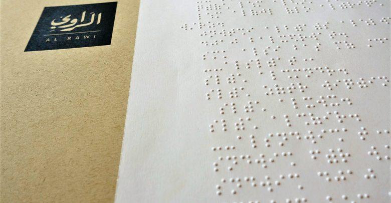 قائمة طعام بلغة برايل للمكفوفين وضعاف البصر من مقهى الراوي