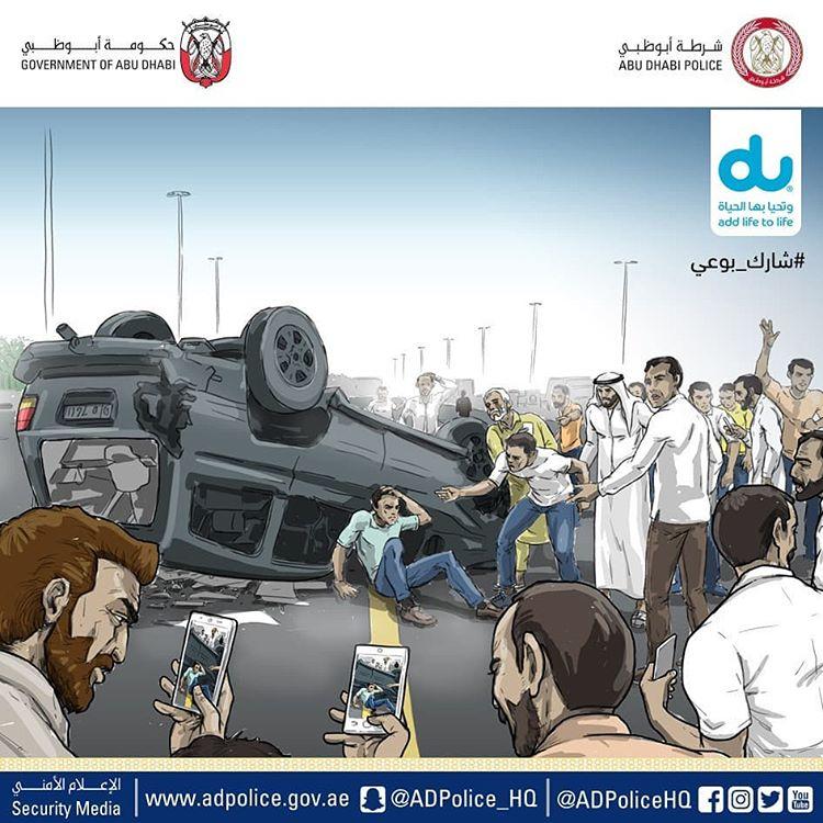 التزاحم والتقاط الصور في مواقع الحوادث