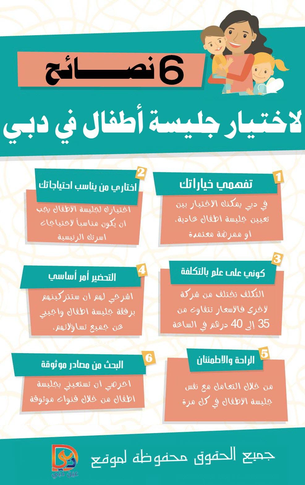 نصائح مهمة لاختيار جليسة أطفال في دبي