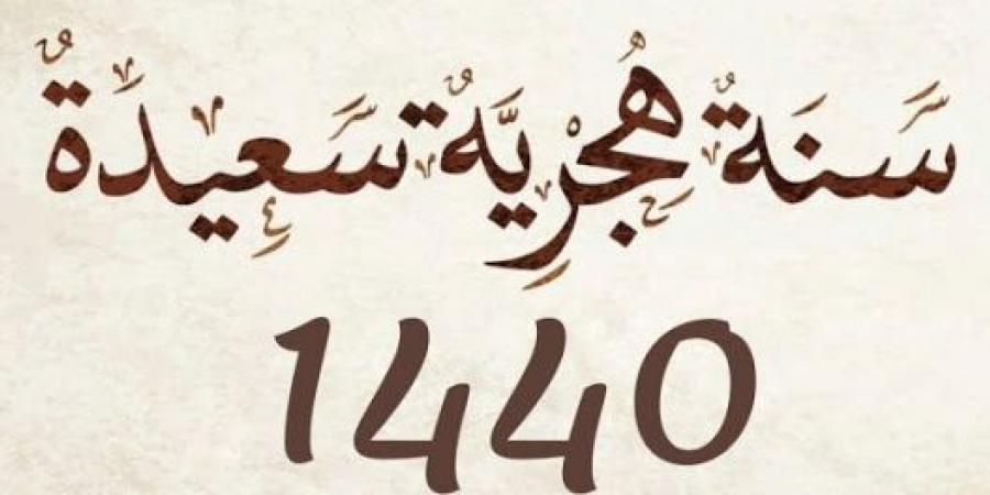 الإعلان عن إجازة رأس السنة الهجرية 1440 في دبي