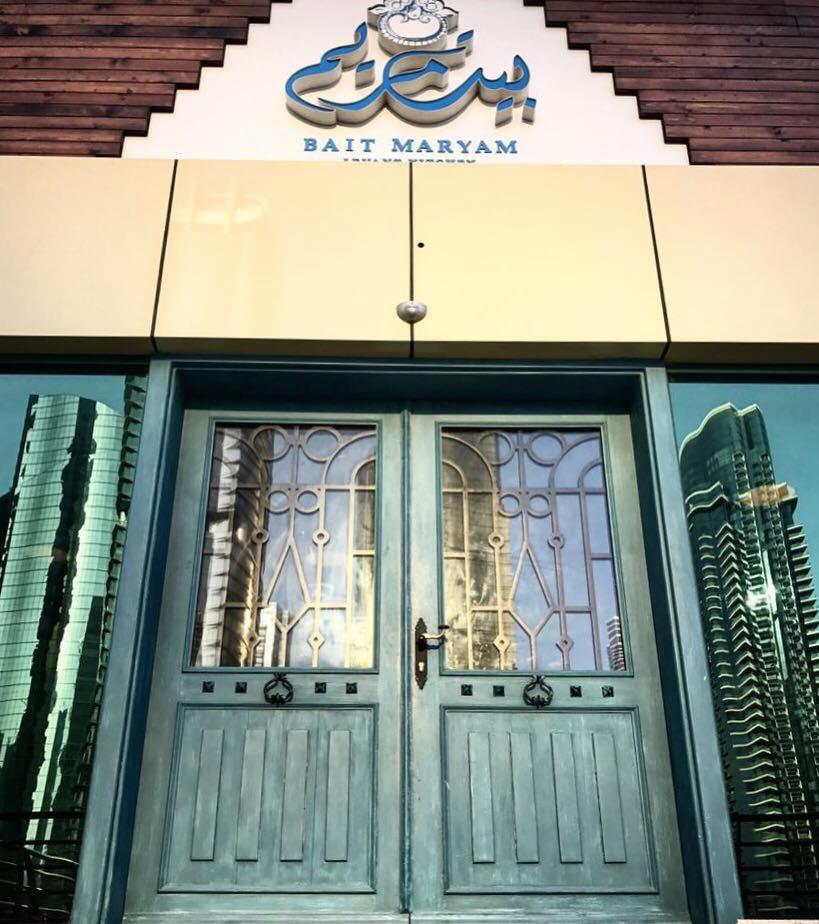 مطعم بيت مريم