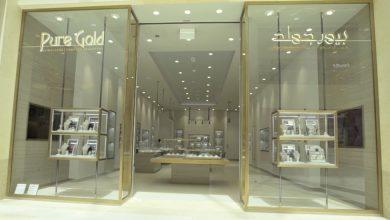 صورة افتتاح متجر بيور جولد في ياس مول