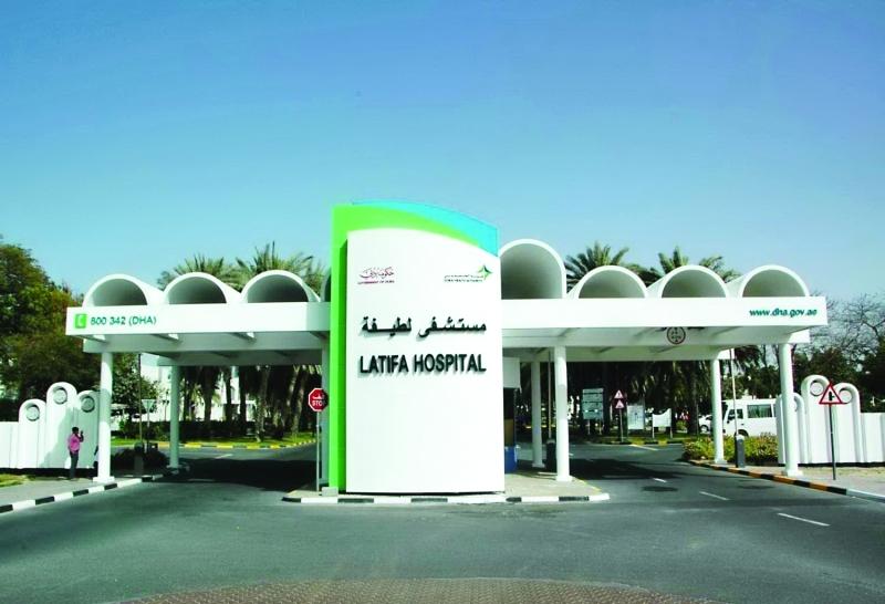 مستشفى لطيفة