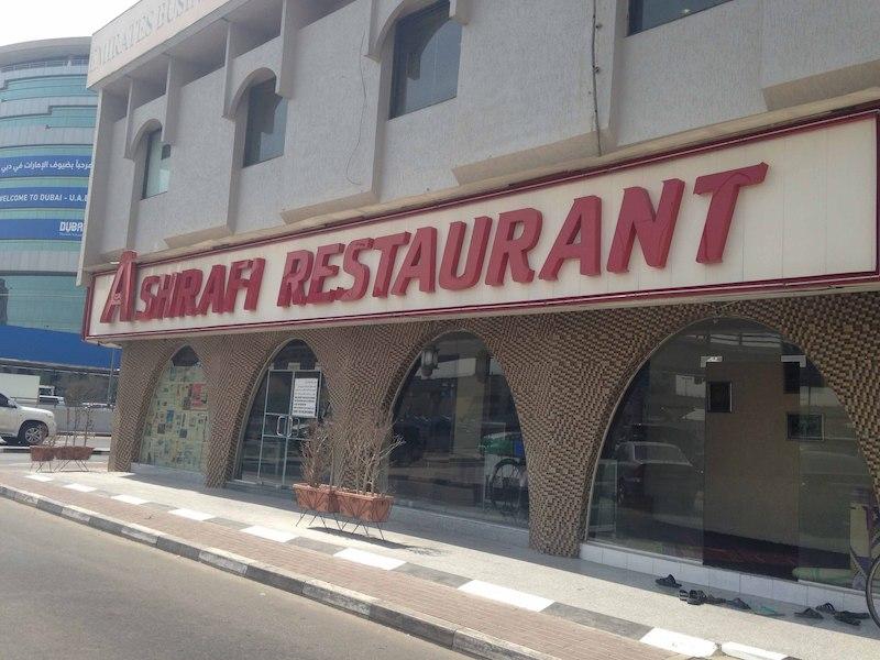 مطعم أشرف دبي