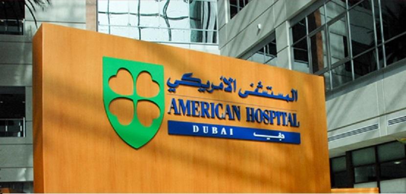 مستشفى الأمريكي دبي