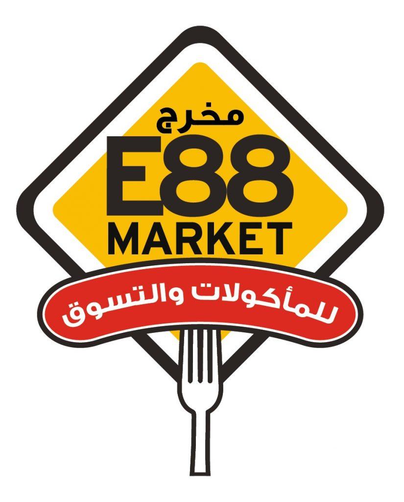 الدورة الأولى من فعالية مخرج E88 للمأكولات والتسوق