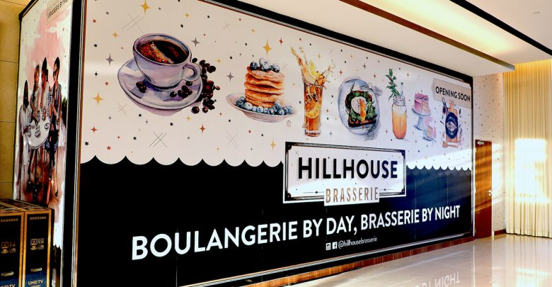 مطعم هيل هاوس براسيري