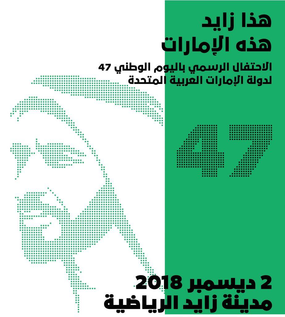 الاحتفال الرسمي لليوم الوطني 47 لدولة الإمارات