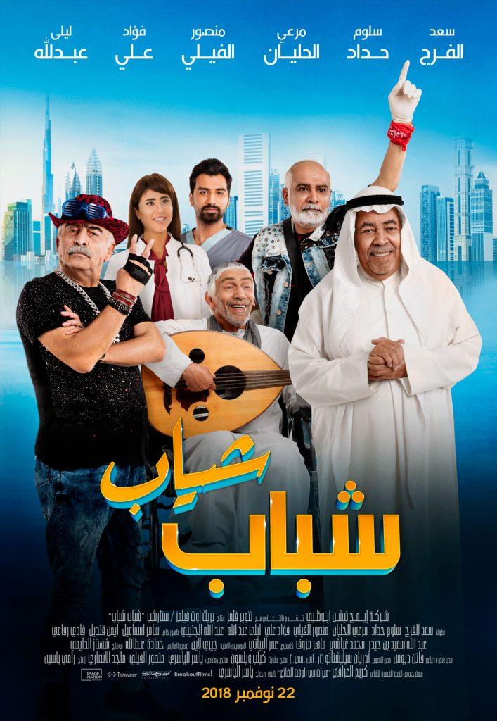الفيلم الكوميدي شباب شياب