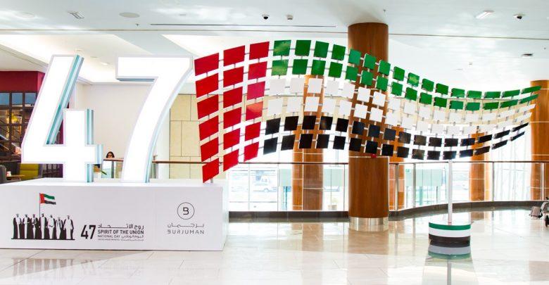 احتفالات مركز برجمان باليوم الوطني الـ47 لدولة الإمارات