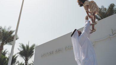 Photo of أهم 5 فعاليات في اللوفر أبوظبي خلال شهري يونيو ويوليو 2019