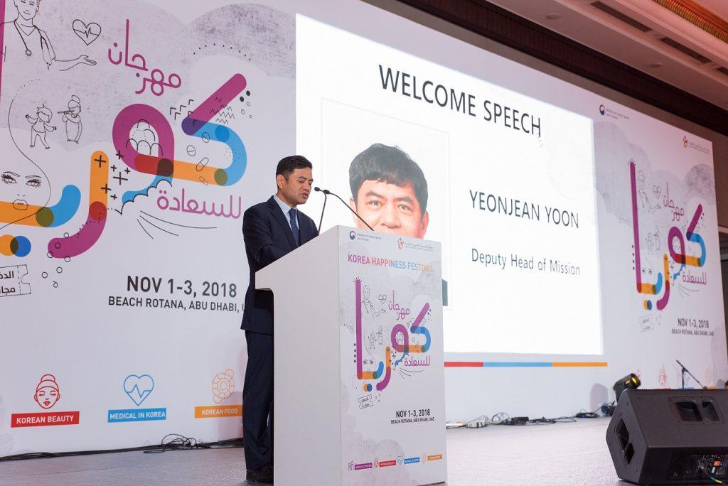 افتتاح مهرجان كوريا للسعادة في أبوظبي