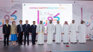 Photo of افتتاح مهرجان كوريا للسعادة في أبوظبي