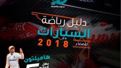 Photo of الكتاب الإلكتروني دليل رياضة السيارات للصغار
