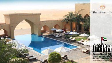 Photo of عروض فندق تلال ليوا أبوظبي الاحتفالية بعيد الإتحاد الـ47