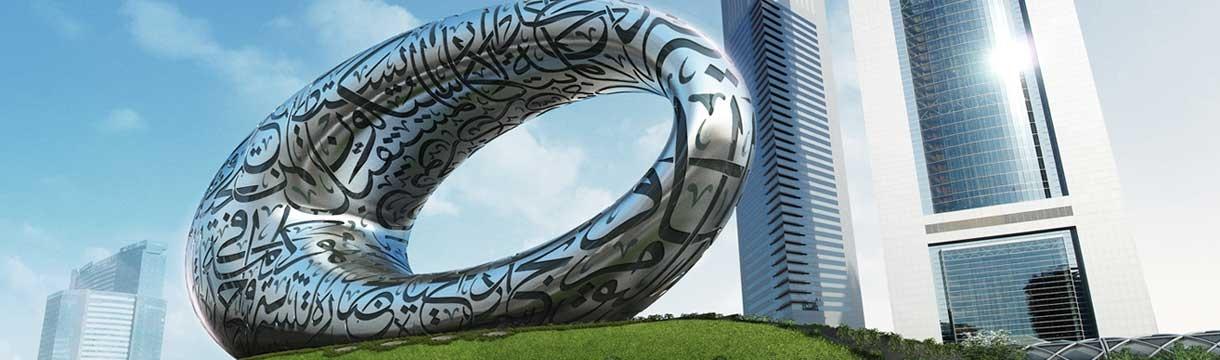 متحف المستقبلMuseum of the Future