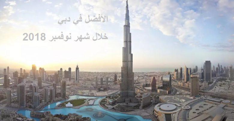 الأفضل في دبي خلال شهر نوفمبر 2018