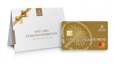 صورة تعرف على بطاقة الهدايا مسبقة الدفع من نخيل مولز