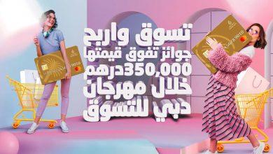 Photo of ماذا يخبئ ابن بطوطة مول لزواره خلال مهرجان دبي للتسوق ؟
