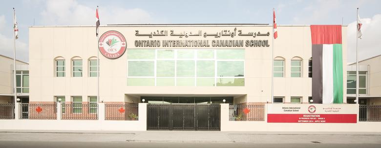 مدرسة أونتاريو الدولية الكندية