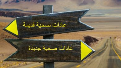 Photo of مجموعة من النصائح لاتباع نمط حياة صحي