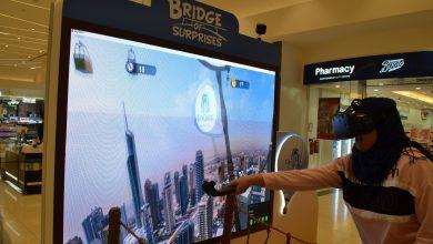 Photo of لعبة جسر المفاجآت في سيتي سنتر الشارقة وسيتي سنتر الفجيرة