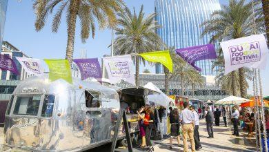 Photo of الدورة السادسة من مهرجان دبي للمأكولات